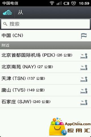 玩生活App|航班信息-skyscanner免費|APP試玩