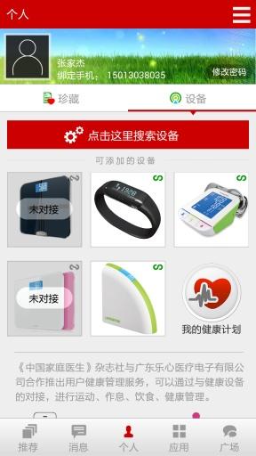 《中国家庭医生》截图2