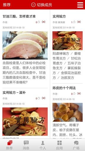 《中国家庭医生》截图3