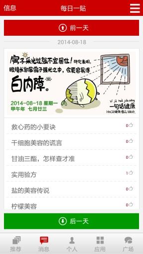 《中国家庭医生》截图4