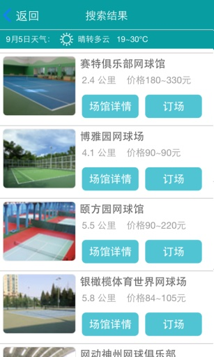 网球邦截图3