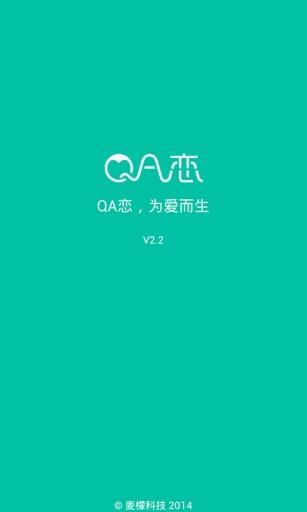 QA恋截图0