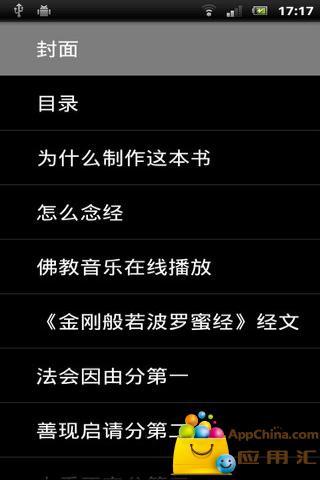 金刚经 書籍 App-愛順發玩APP