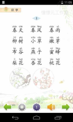 小学语文一年级下(苏教版)