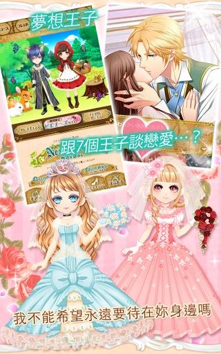 梦幻王子和魅惑婚姻截图2