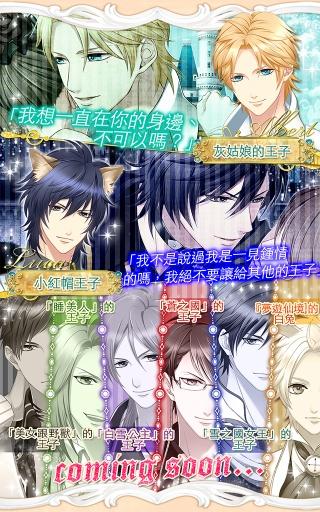 梦幻王子和魅惑婚姻截图3