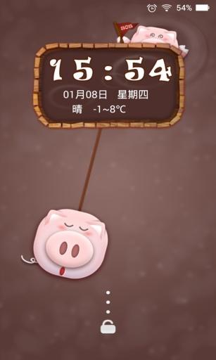 可爱小猪九宫格锁屏