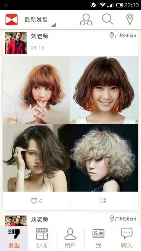 美发秀发型助手截图0