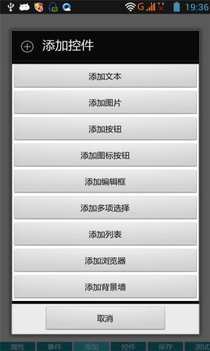 我的应用iApp截图2
