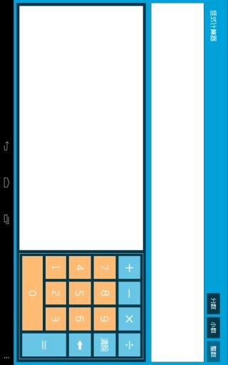 竖式计算器截图0