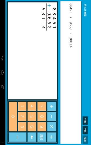 竖式计算器截图1
