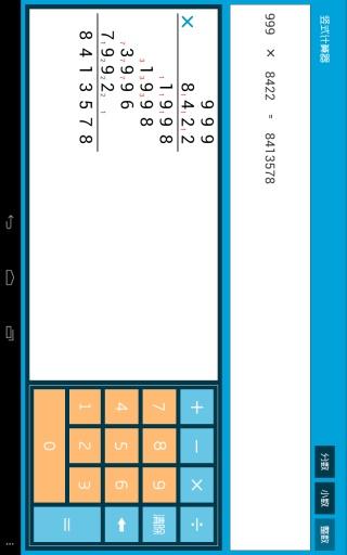 竖式计算器截图2