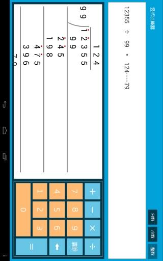 竖式计算器截图3