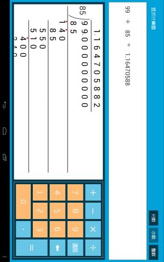 竖式计算器截图4