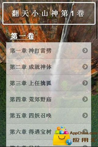 玩書籍App|翻天小山神-仙侠精品免費|APP試玩