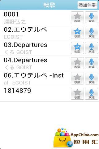 [影音娛樂] 唱歌+聽歌,iPhone也能變成行動卡拉OK機~ (免費軟體iKala) - iPhone4.TW