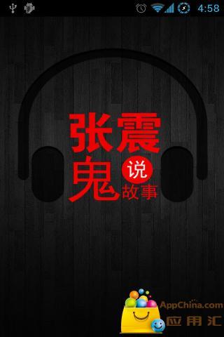 张震说鬼故事系列四