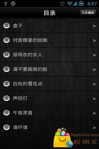 张震说鬼故事系列四 媒體與影片 App-愛順發玩APP