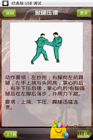 拳击动画教程截图0