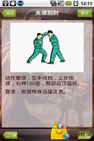 拳击动画教程截图3