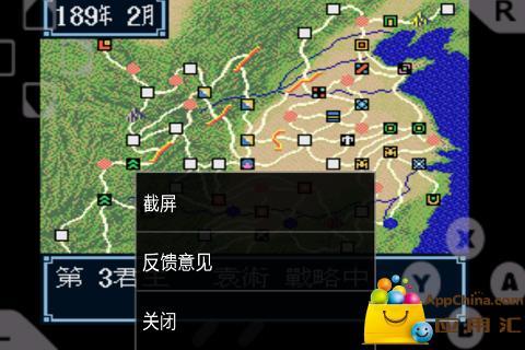 iPhone APP 分享: 光榮大作真三國無雙堂堂登入iOS... - 燦坤台南中華 ...