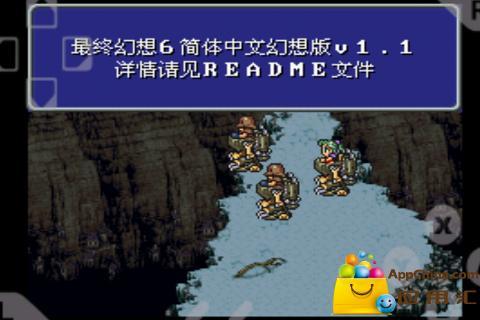 最终幻想6