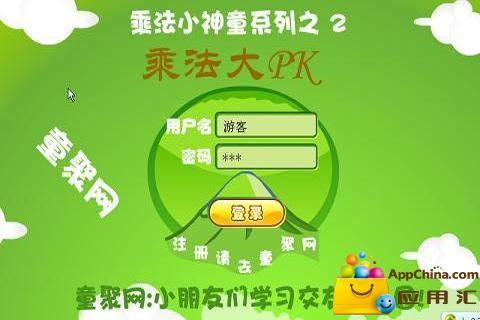 9内数学乘法PK