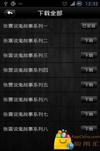 张震说鬼故事系列七 媒體與影片 App-癮科技App
