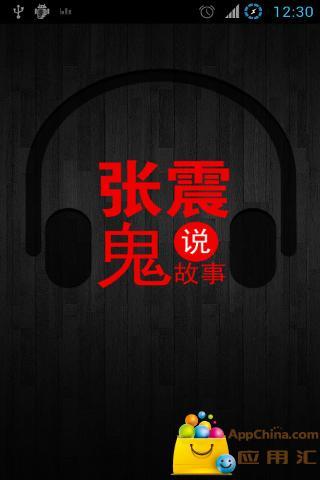 张震说鬼故事系列九截图0