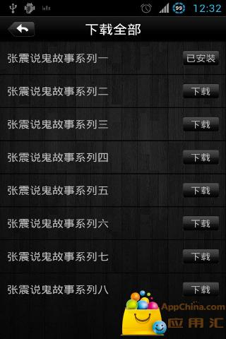张震说鬼故事系列九截图2