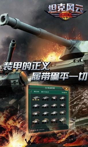 坦克风云:红警OL截图1