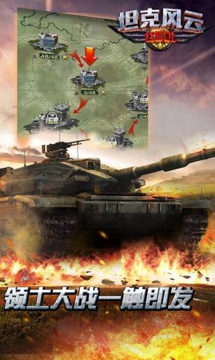 坦克风云:红警OL截图2
