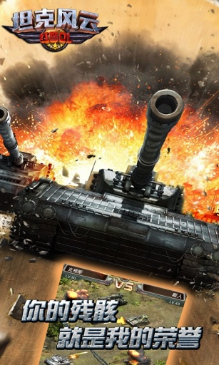 坦克风云:红警OL截图3