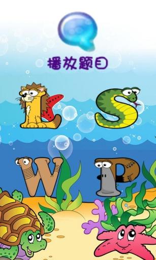 儿童最佳字母学习