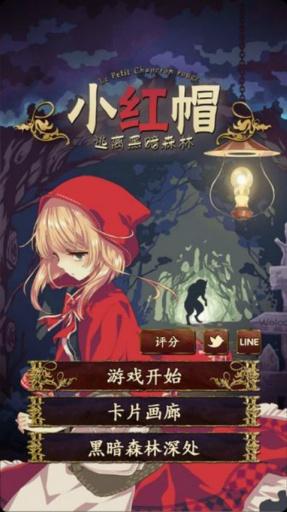 小红帽~逃离黑暗森林截图0