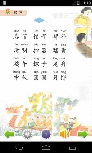 小学语文二年级下(苏教版)
