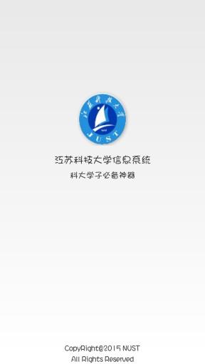 江蘇科技大學信息系統