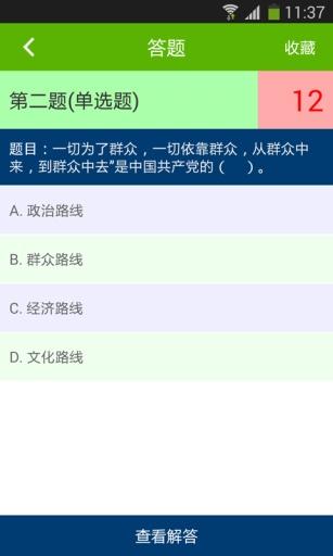 2015年公考题库(广东版)截图3