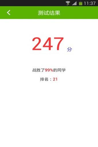2015年公考题库安徽版截图4