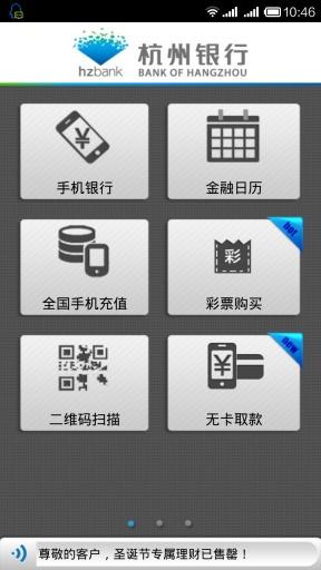 杭州银行手机银行(个人版)