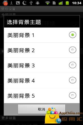免費下載個人化APP 荷塘月色动态高清壁纸 app開箱文 APP開箱王