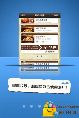 玩转KTV 生活 App-愛順發玩APP