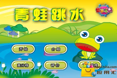 青蛙跳水截图0