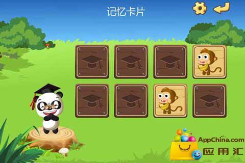 熊猫博士的宝宝课堂