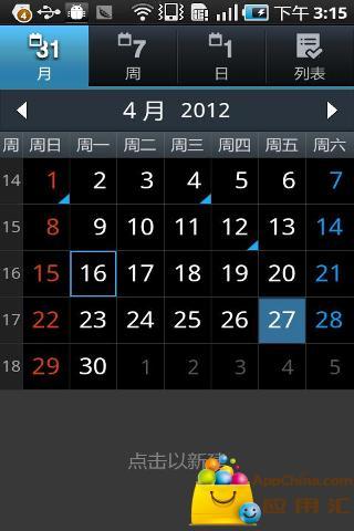 日历截图1