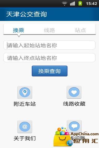 天津公交查询截图0