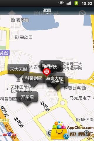 天津公交查询截图2