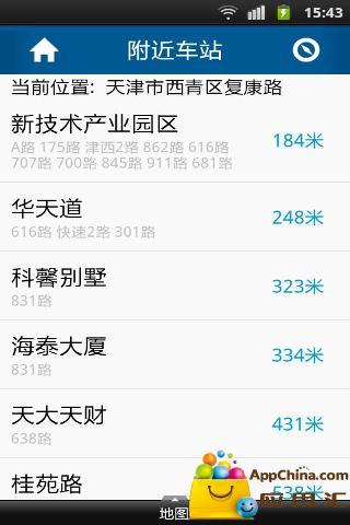 天津公交查询截图3
