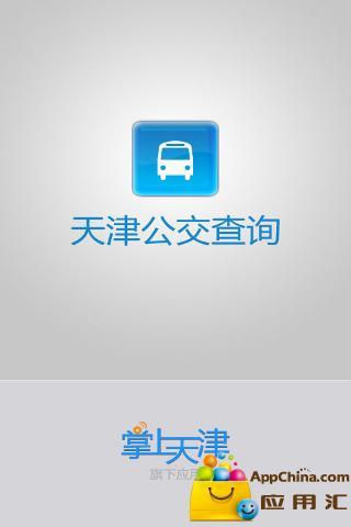天津公交查询截图4