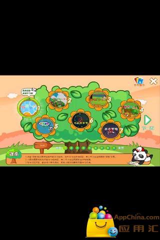 【免費生產應用App】熊猫乐园-APP點子